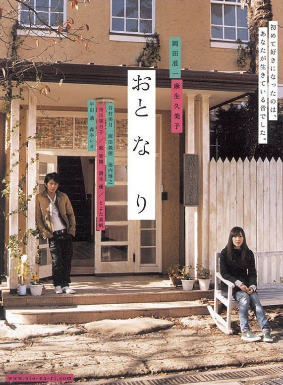 Kumiko Asô and Jun'ichi Okada in Oto-na-ri (2009)