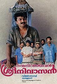 Nanma Niranjavan Srinivasan Poster