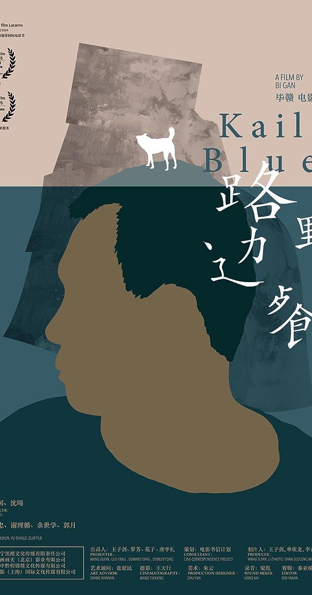 Subtitle of Kaili Blues