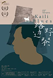 Kaili Blues Poster