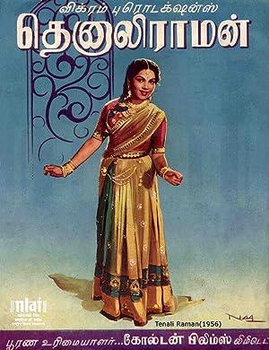 Chittor V. Nagaiah Tenali Raman Movie