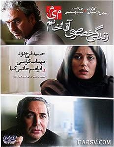 MP4 movie clip free download Zendegi-e Khosousi-e Agha Va Khanom-e Mim Iran [720x320]