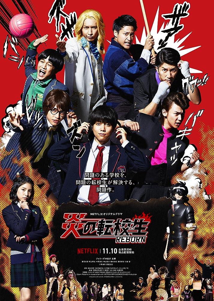 Honou No Tenkosei: Reborn (2017)