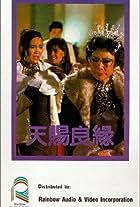 Tian ci liang yuan