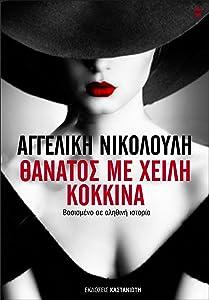 Movie legal downloads uk Death Wears Red Lips Greece [640x480]