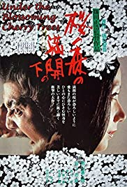 Under the Blossoming Cherry Trees(1975) Poster - Movie Forum, Cast, Reviews