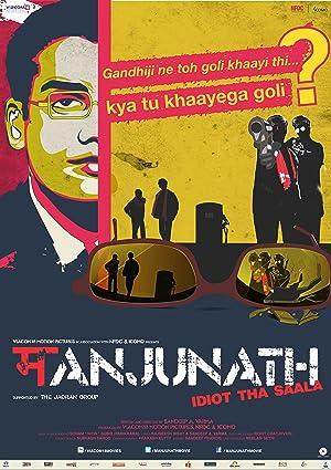 Manjunath movie, song and  lyrics