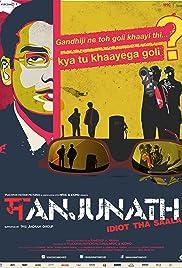 Manjunath(2014) Poster - Movie Forum, Cast, Reviews