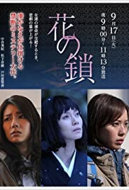 Hana no kusari Poster