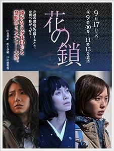 Downloads full movie Hana no kusari [640x960]