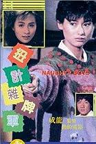Nui ji za pai jun (1986) Poster