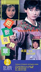 Nui ji za pai jun hd full movie download