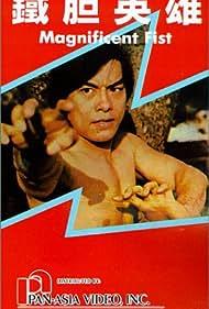 Wei Chuang in Tie dan ying xiong (1979)