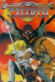 Sosei kishi Gaiasu Poster