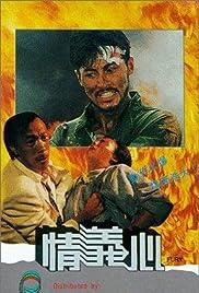 Ching yi sam Poster