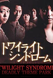 Twilight Syndrome: Dead Go Round (2008) with English Subtitles on DVD on DVD