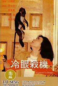 Leng yan sha ji (1982)