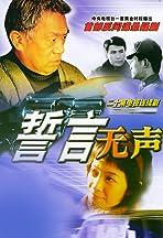 Shi yan wu sheng