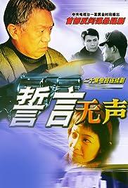 Shi yan wu sheng Poster