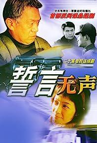 Primary photo for Shi yan wu sheng