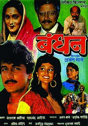 Anant Mane Bandhan Movie
