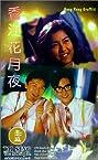 Hong Kong Graffiti (1995) Poster