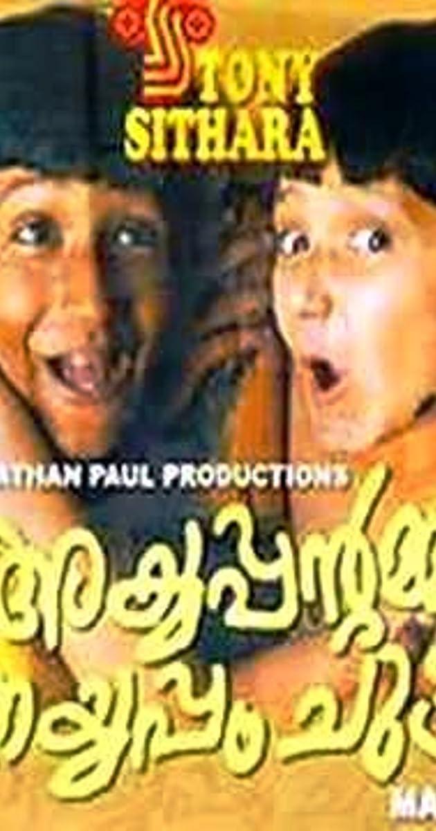 Ayyappantamma Neyyappam Chuttu