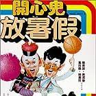 Kai xin gui: Fang shu jia (1985)