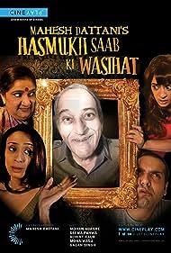 Mahesh Dattani's Hasmukh Saab ki Wasihat (2015)