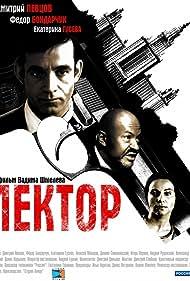 Lektor (2011)