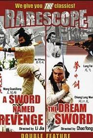 Ming jian feng liu (1981)