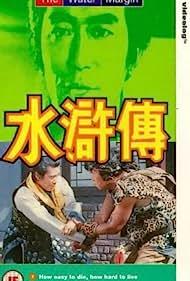 Suikoden (1973)