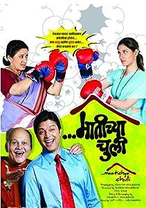 Matichya chuli telugu full movie download free.
