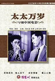 Tai tai wan sui (1947)