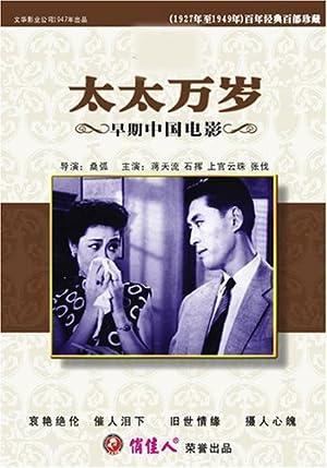Chaoming Cui Tai tai wan sui Movie