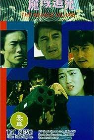 Mo yu zhui kong (1994)