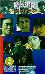 Mo yu zhui kong (1994) Poster