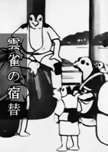 Watch free action movies 2016 Hibari no yadogae Japan [Bluray]