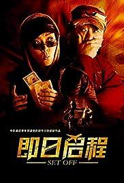 Ji ri qi cheng(2008) Poster - Movie Forum, Cast, Reviews