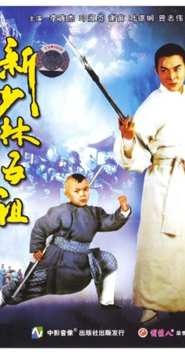 The New Legend of Shaolin (1994) - IMDb