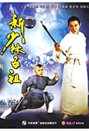 The New Legend of Shaolin (1994) Hung Hei Kwun: Siu Lam ng zou 1080p