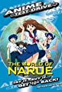 The World of Narue (2003) Poster