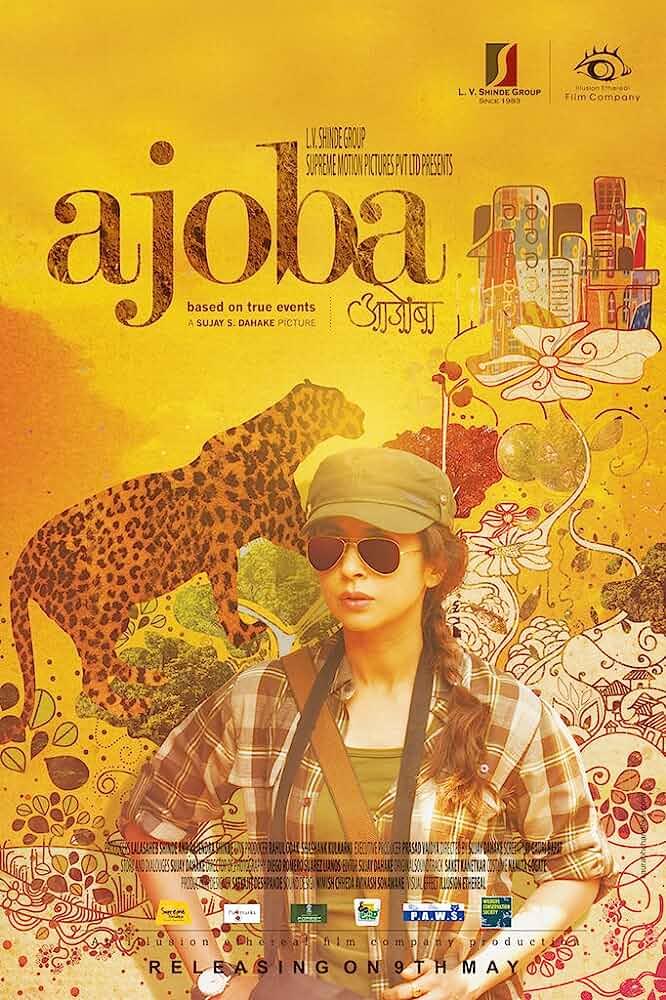 Ajoba (2014) Marathi