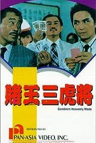 Du wang san hu jiang (1990)