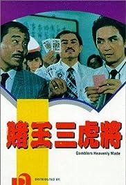 Du wang san hu jiang Poster