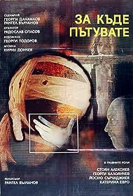 Za kude putuvate (1986)