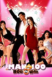 Watch Movie O Lucky Man (2003)