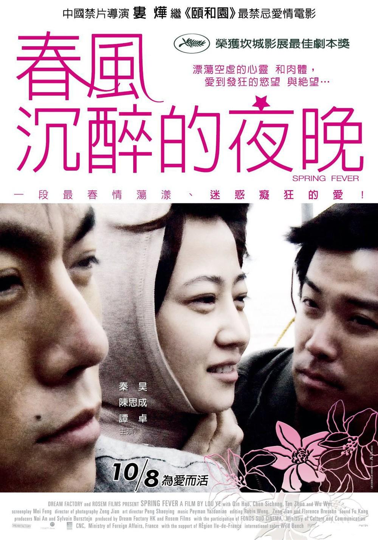 Sicheng Chen and Hao Qin in Chun feng chen zui de ye wan (2009)