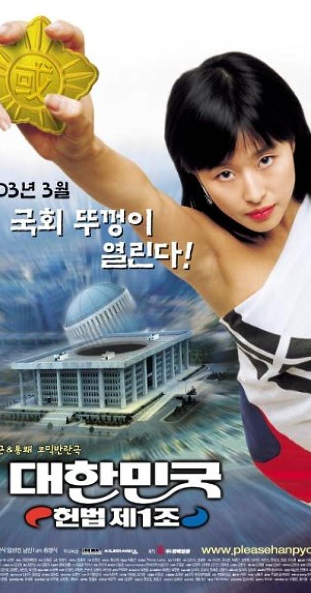 Image Daehanminguk heonbeob je 1jo