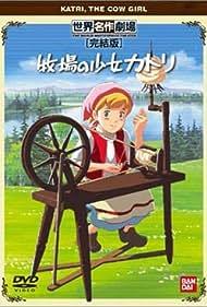 Makiba no shôjo Katori (1984)